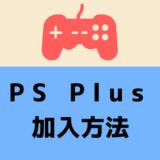 PS4でオンラインを楽しむために必要なPS Plusへの加入・支払い方法