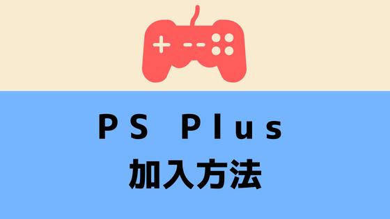PSPlus 加入方法