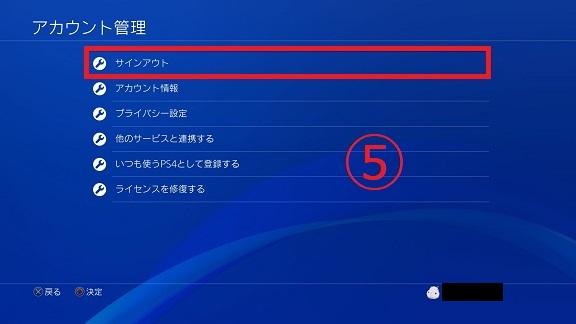 PS4オフライン操作⑤