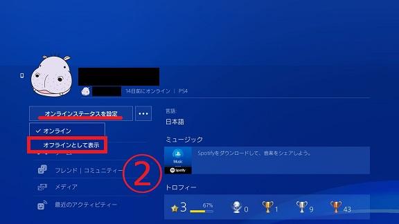 PS4オフライン操作②
