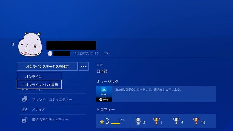 PS4オフライン表示