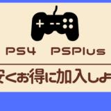 【PS4】PS Plus加入にかかる月額料金を安い&お得に済ませる方法