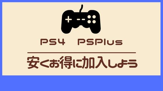 PS Plusに安くお得に加入する方法