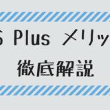 PS4買ったらPS Plusに加入すべき理由|特典・メリットを徹底解説!