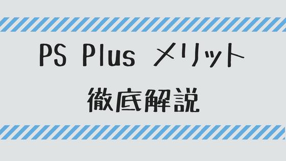 PS Plusメリット徹底解説