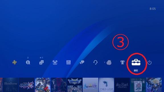 PS4オフライン操作③