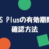 【PS4】PS Plusの残り日数把握してますか?有効期限を確認する方法