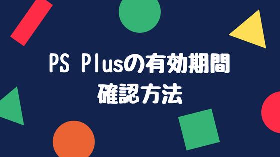 PS Plusの有効期間確認方法