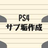 【PS4サブ垢作成方法】サブアカウントはお金をかけずにオンラインプレイが可能!