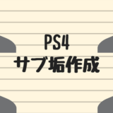PS4サブ垢作成