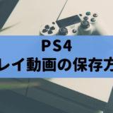 【PS4】ゲームプレイ動画を保存する方法&動画録画時間の設定方法