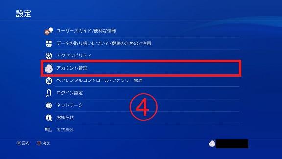 PS4オフライン操作④