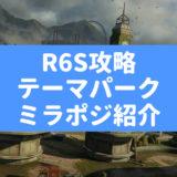 【R6S】テーマパークのミラポジ紹介【レインボーシックスシージ】