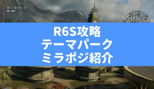 【R6S攻略】レインボーシックスシージのミラポジ紹介【テーマパーク編】