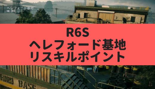 【R6S攻略】ヘレフォード基地のよくあるリスキル場所