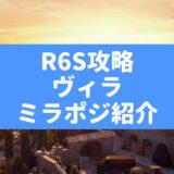 【R6S】ヴィラのミラポジ紹介【レインボーシックスシージ】