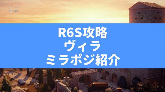 【R6S攻略】レインボーシックスシージのミラポジ紹介【ヴィラ編】
