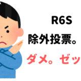 【R6S】レインボーシックスシージ初心者は除外投票を気にせず楽しめ!