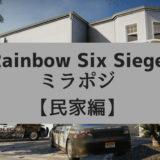 【R6S攻略】レインボーシックスシージのミラポジ紹介【民家編】