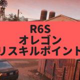 【R6S攻略】オレゴンのよくあるリスキル場所
