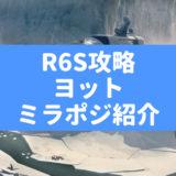 【R6S攻略】レインボーシックスシージのミラポジ紹介【ヨット編】
