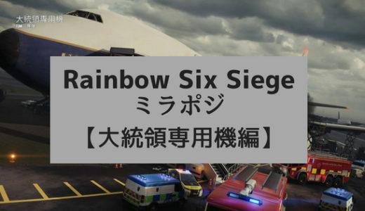 【R6S攻略】レインボーシックスシージのミラポジ紹介【大統領専用機編】