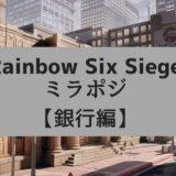 【R6S攻略】レインボーシックスシージのミラポジ紹介【銀行編】