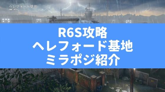 【R6S攻略】レインボーシックスシージのミラポジ紹介【ヘレフォード基地編】