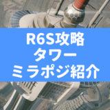 【R6S攻略】レインボーシックスシージのミラポジ紹介【タワー編】