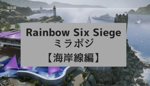 【R6S攻略】レインボーシックスシージのミラポジ紹介【海岸線編】