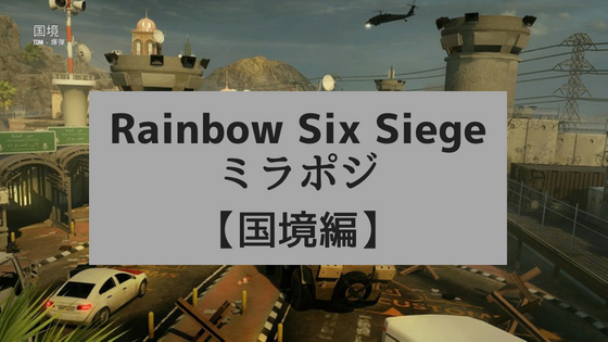R6S攻略】レインボーシックスシージのミラポジ紹介【国境編】