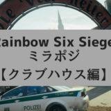 【R6S攻略】レインボーシックスシージのミラポジ紹介【クラブハウス編】