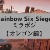 【R6S攻略】レインボーシックスシージのミラポジ紹介【オレゴン編】