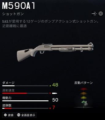 スレッジM590A1