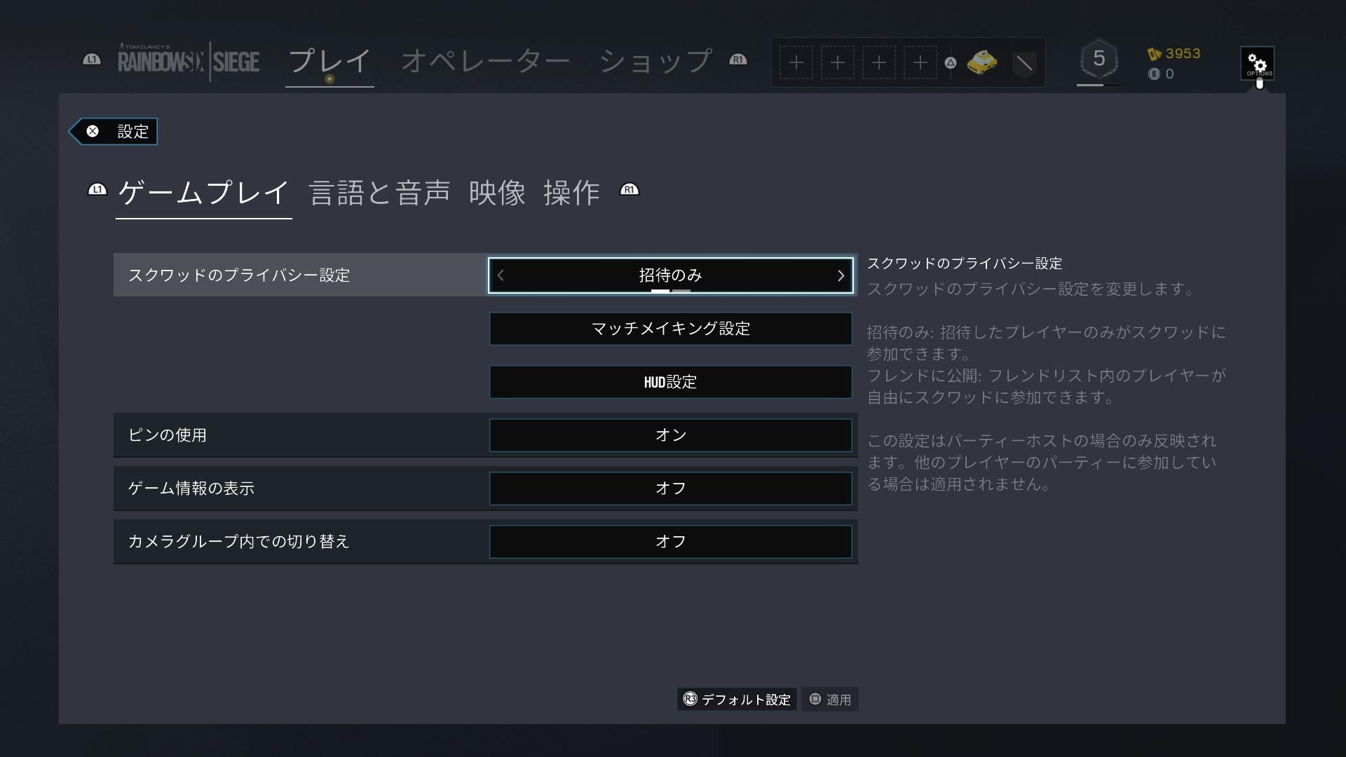 【R6S】初期設定-ゲームプレイ