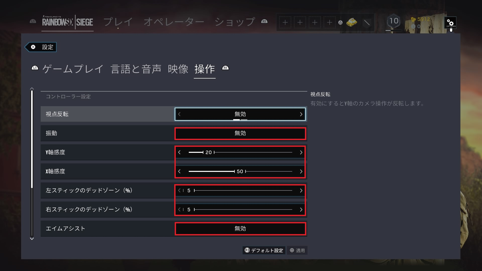 【R6S】初期設定-操作