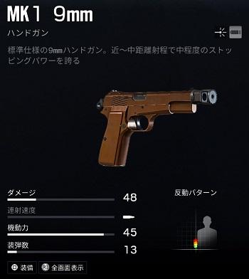 バックMK1 9mm