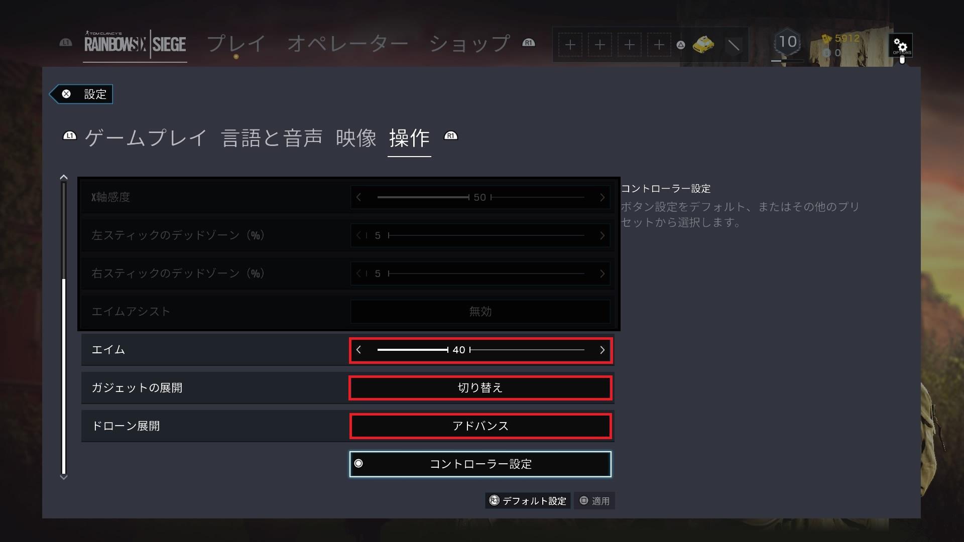 【R6S】初期設定-操作②