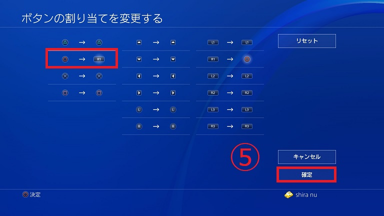 PS4ボタン配置変更⑤