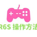 【R6S攻略】PS4版レインボーシックスシージの基本的な操作方法