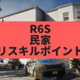【R6S攻略】民家のよくあるリスキル場所