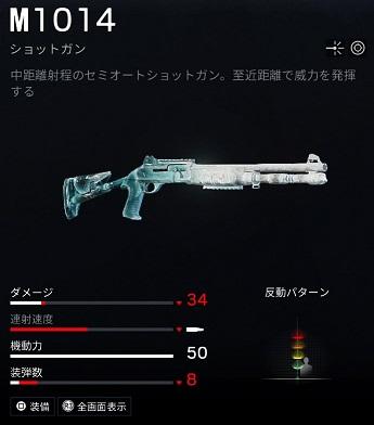 パルスM1014