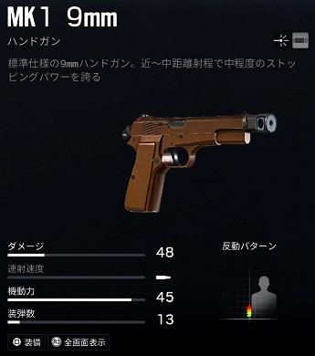 フロストMk1 9mm