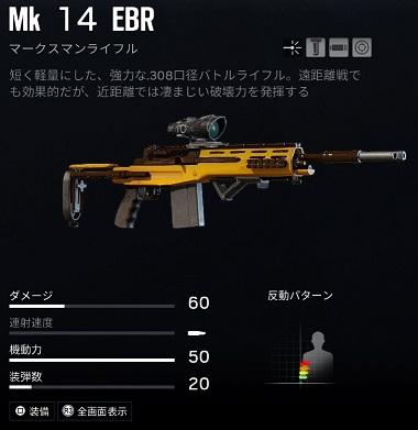 トッケビMk 14 EBR