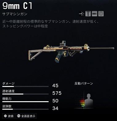 フロスト9mm C1