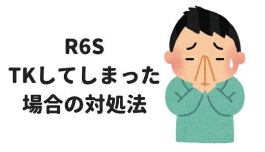 【R6S】レインボーシックスシージでTKしてしまったときの対処法