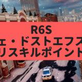 【R6S攻略】カフェ・ドストエフスキーのよくあるリスキル場所