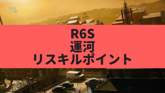 【R6S攻略】運河のよくあるリスキル場所
