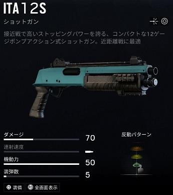ミラITA12S