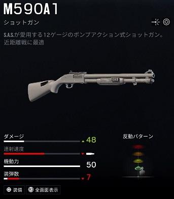 サッチャーM590A1
